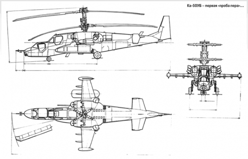 Ka-50UB_trainer_project_??????? ? ???????????? 2015-02_page4_810x520.png