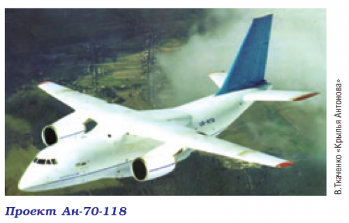 An-70-118.png