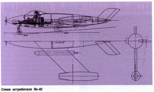 Yakovlev_Yak-40_(1)_Fighter_Project_Schematic.jpg