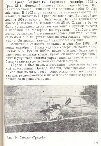 Grade_1_ISBN5217002980_1988_Russian_Article.jpg