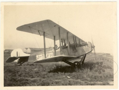 Laird Baby biplane [Swallow-officially Itoh Toku 26] (J-TEFH).jpg