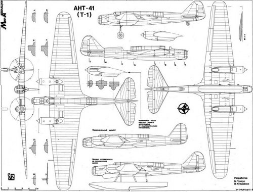 ANT-41 3-SIDE VIEW DRAWING.jpg