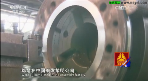 J-20 engine said to be.png