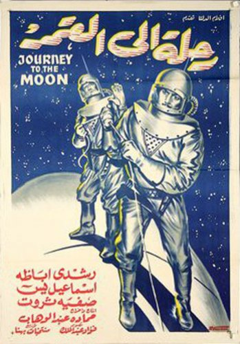 affiche-rehla-ilal-kamar-journey-to-the-moon-1959-1.jpg