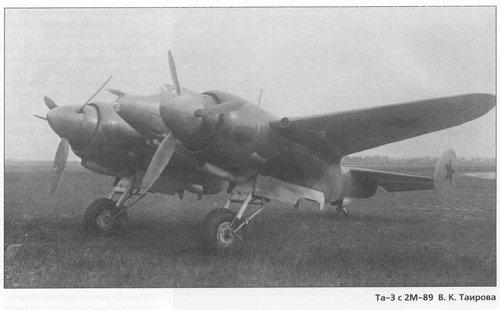 Та-3_1.jpg