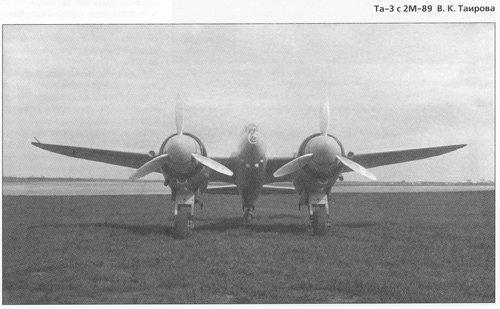 Та-3_2.jpg