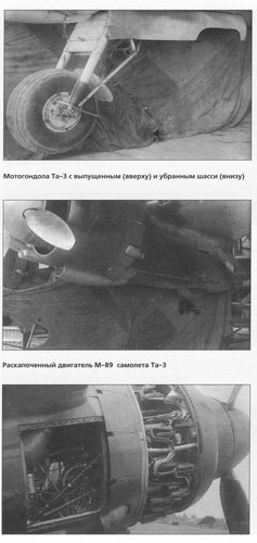 Та-3_4jpg.jpg