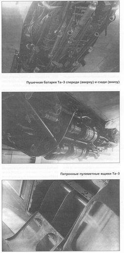 Та-3_5.jpg