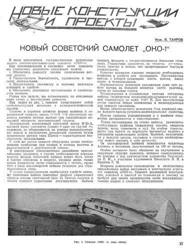 Samolet 1938-09_37.jpg