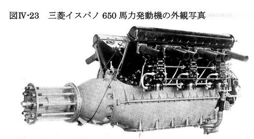 Mitsubishi Hispano 650hp engine pic1.JPG