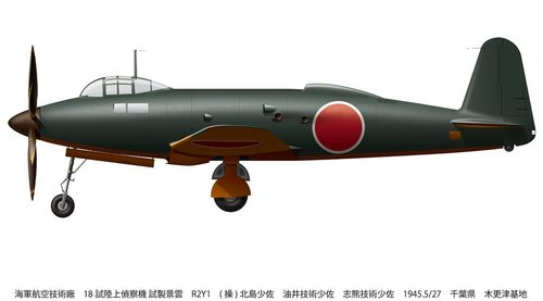 R2Y1-11 prototype, Japan, May 27, 1945.jpg