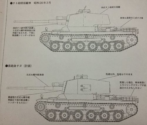 Chi-Nu Kai & Chi-Nu II.jpg