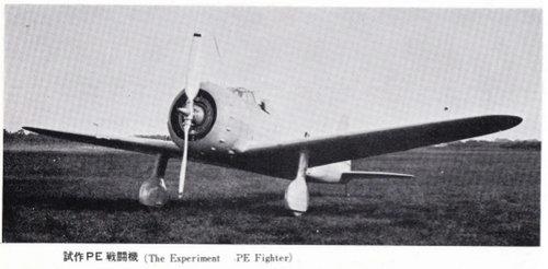 Experimental PE fighter.jpg