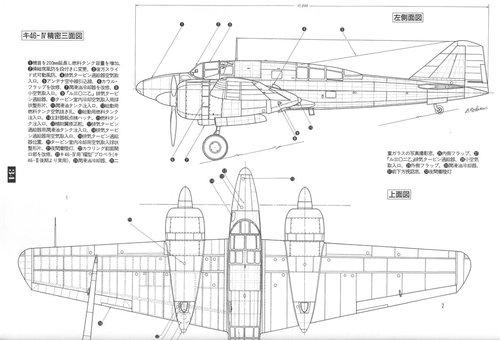 Ki-46-IV production model.jpg