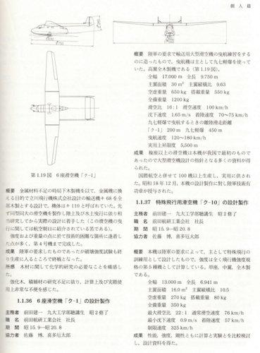 Maeda Ku-1.jpg