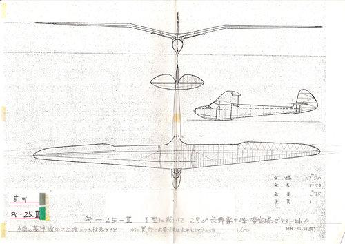 Tachikawa Ki-25Ⅱ.jpg