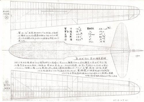 Maeda type 901 side by side glider.jpg