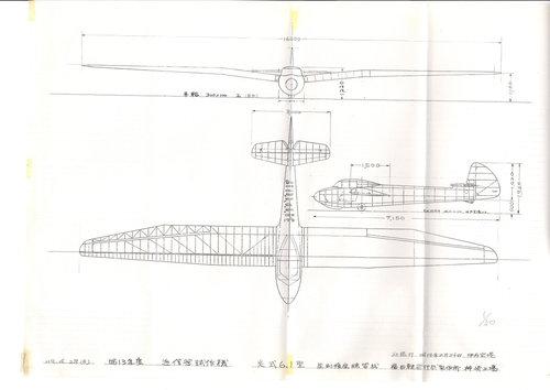 hikari-shiki 6.1 glider.jpg
