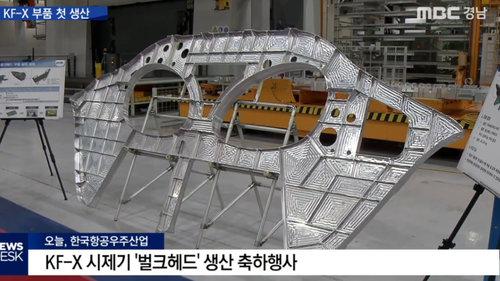 KAI KF-X first bulkhead - 20190214 - 3.jpg