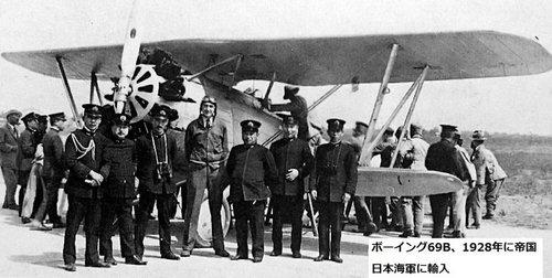 IJN_Boeing 69B or F2B-1 1928.jpg