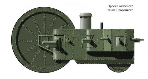 Tank-tricycle Navrotsky.jpeg