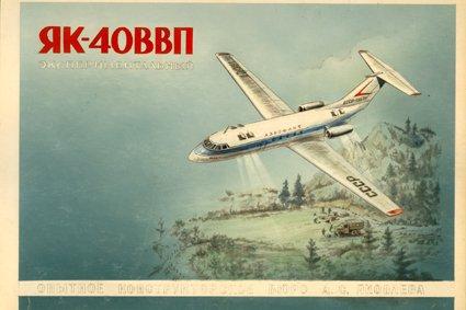 Early Yakovlev Yak-40 and Yak-42 concepts | Secret Projects