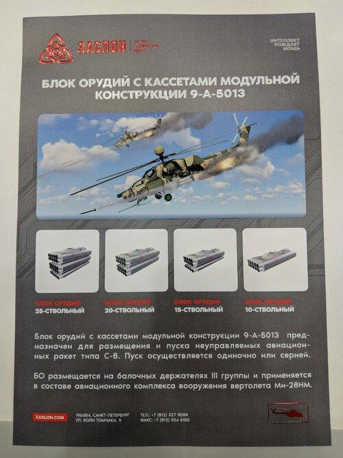 ka-52 rocket pod.jpg
