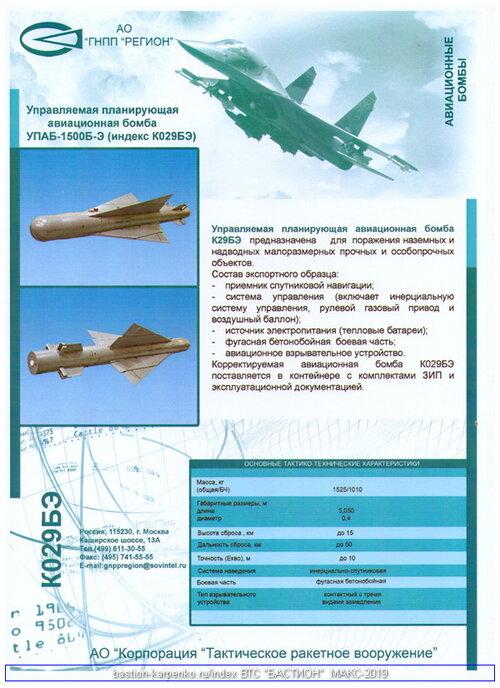 UAB-1500B-E_MAKS-2019_PROSP_01.jpg