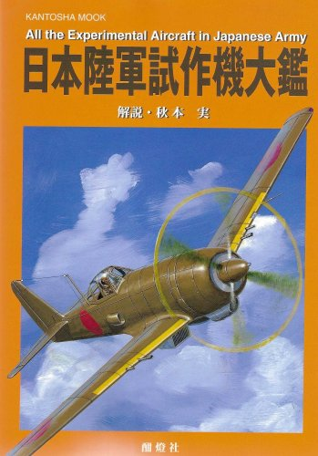 ALL the Experimental Aircraft in Japanese Army.jpg