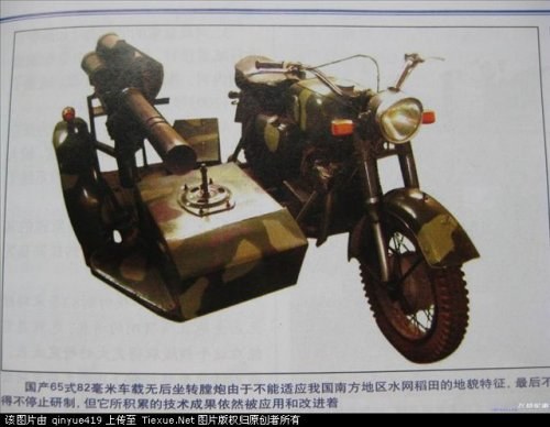 Motorcycle with recoilless weapon_02.jpg