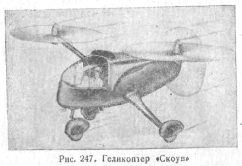 'Scove' helicopter.jpg