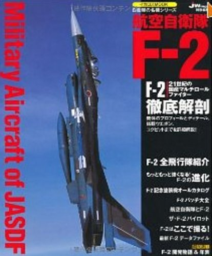 Military Aircraft of JASDF F-2[1].jpg