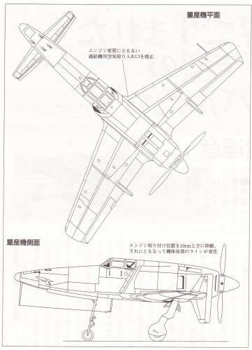 Shinden production model.jpg