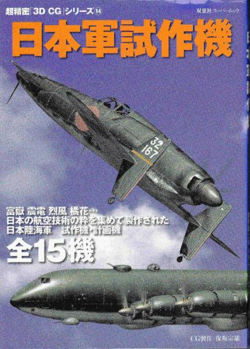 WW2 Japanese experimental aircraft.jpg