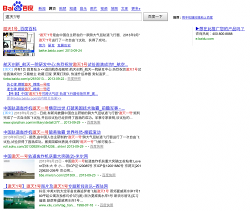 baidu-??1?-search-20131102.png