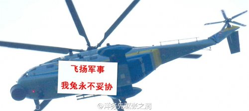 Z-8 ASW - new version for Liaoning.jpg